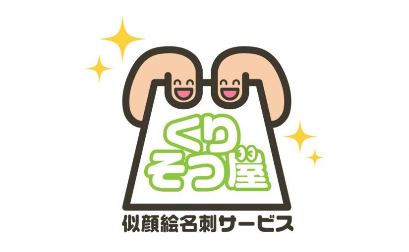 似顔絵名刺のくりそつ屋スタッフブログ開設!