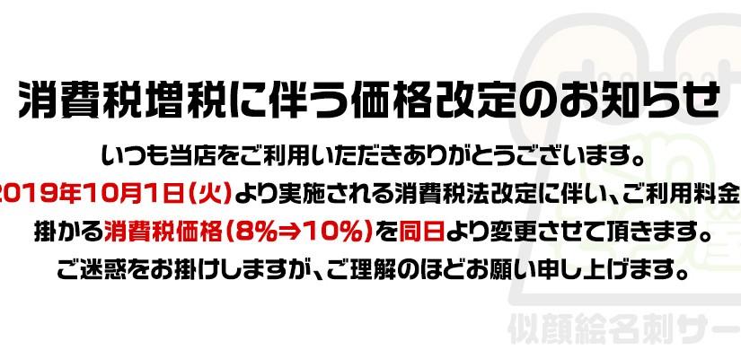 消費税増税に伴う価格改定のお知らせ